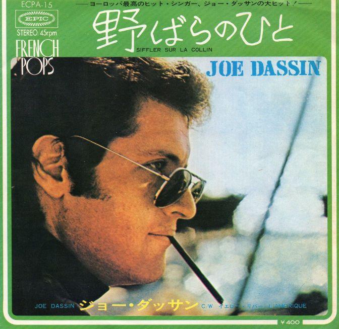 45t ECPA 15 Joe Dassin